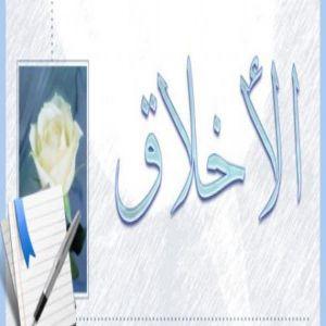 اجمل الحكم والامثال والاحاديث النبوية الشريفة عن حسن الخلق