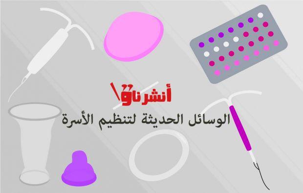 طرق طبيعية لمنع الحمل بالاعشاب