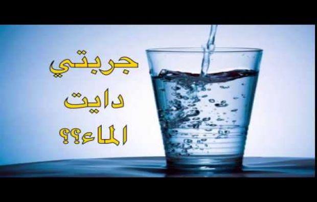 رجيم الماء السريع في اسبوع