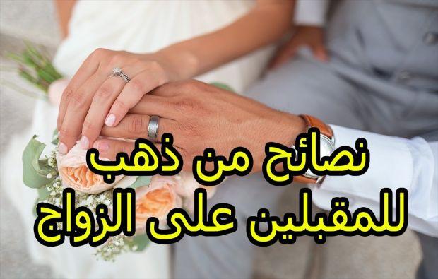 نصائح مهمة للمقبلين على الزواج